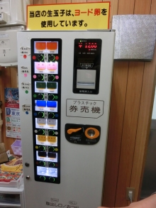 券売機 means ticket machine